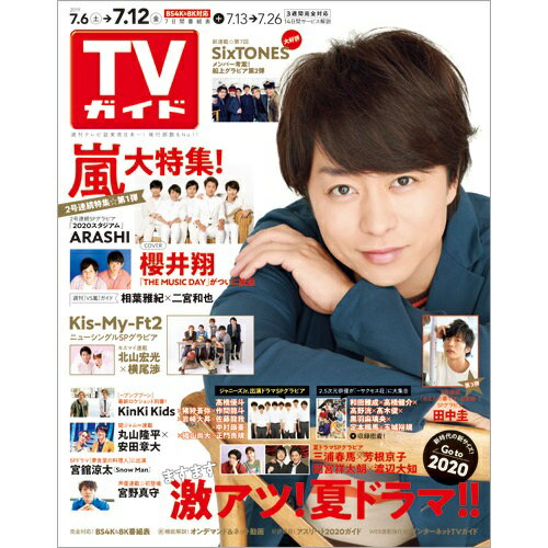 TVガイド中部版 2019年 7/12号 [雑誌]