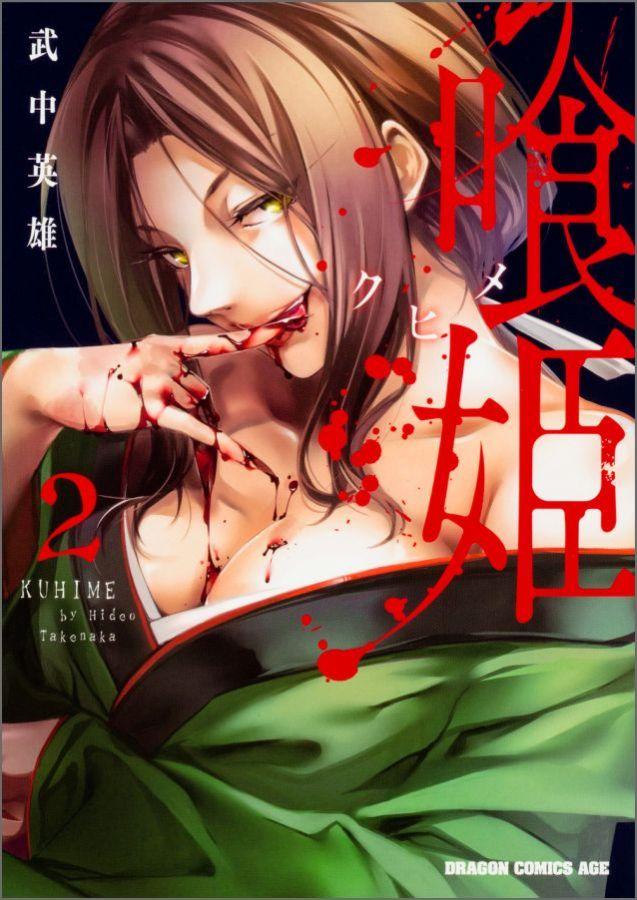喰姫ークヒメー 2
