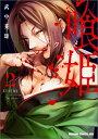 喰姫ークヒメー 2 [ 武中 英雄 ]
