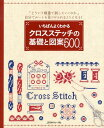 【送料無料】いちばんよくわかるクロスステッチの基礎と図案500