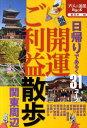 【楽天ブックスならいつでも送料無料】開運ご利益散歩関東周辺