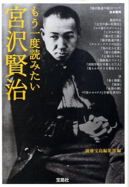 「もう一度読みたい宮沢賢治」の表紙