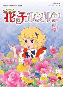 花の子ルンルン DVD-BOX デジタルリマスター版 Part2画像