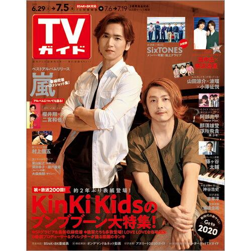 TVガイド中部版 2019年 7/5号 [雑誌]