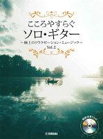 こころやすらぐソロ・ギター 極上のリラクゼーション・ミュージック Vol.2【模範演奏CD付】