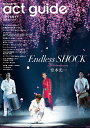 act guide(2020 Season6) 舞台総合専門誌 Endless SHOCK/春の国内外注目作特集 (TO
