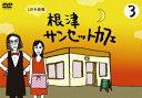 1分半劇場 根津サンセットカフェ Vol.3 [ 倉科カナ ]