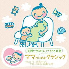 【送料無料】赤ちゃんクラシック ママのためのクラシック [ (クラシック) ]