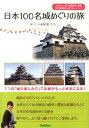 日本100名城めぐりの旅 7つの「城の楽しみ方」でお城がもっと好きになる! [ 萩原さちこ ]