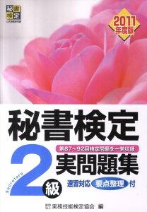【送料無料】秘書検定2級実問題集(2011年度版)