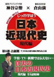 じっくり学ぼう!日本近現代史 現代編 第5週 占領期