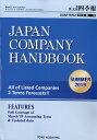 JAPAN COMPANY HANDBOOK (ジャパンカンパニーハンドブック) 会社四季報英文版 2019年 07月号 [雑誌]