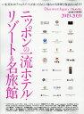Discover Japan (ディスカバー・ジャパン)増刊 日本の一流ホテル・リゾート名旅館 2019年 07月号 [雑誌]
