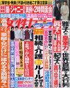 女性セブン 2019年 7/18号 [雑誌] - 楽天ブックス