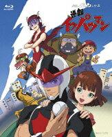 タイムボカンシリーズ 逆転イッパツマン ブルーレイBOX 【Blu-ray】