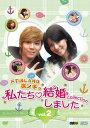 """【送料無料】""""FTISLANDホンギの""""私たち結婚しましたーコレクションー DVD Vol.2(2枚組) [ ..."""