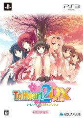 【送料無料】ToHeart2 DX PLUS 初回限定版