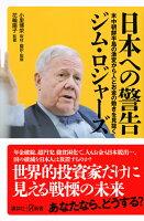 『日本への警告 米中朝鮮半島の激変から人とお金の動きを見抜く』の画像