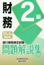 銀行業務検定試験財務2級問題解説集(2020年6月受験用) [ 銀行業務検定協会 ]