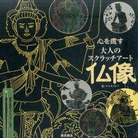 仏像 心を癒す大人のスクラッチアート