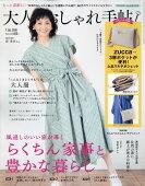 大人のおしゃれ手帖 2019年 07月号 [雑誌]