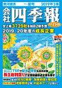 会社四季報 ワイド版 2019年 3集・夏号 [雑誌]