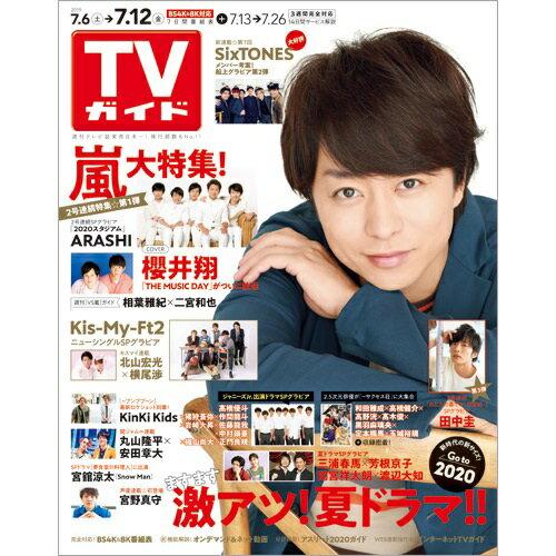 TVガイド広島・島根・鳥取・山口東版 2019年 7/12号 [雑誌]