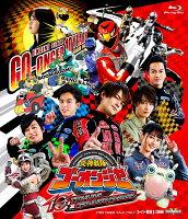 炎神戦隊ゴーオンジャー 10 YEARS GRANDPRIX【Blu-ray】