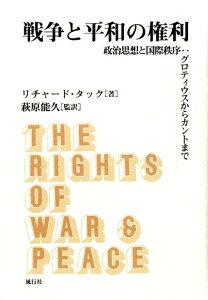 戦争と平和の権利 政治思想と国際秩序:グロティウスからカントまで [ リチャード・タック ]