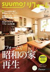 SUUMO (スーモ) リフォーム 2019年 07月号 [雑誌]