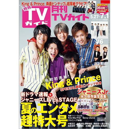 月刊 TVガイド関東版 2019年 07月号 [雑誌]