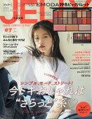 JELLY (ジェリー) 2019年 07月号 [雑誌]