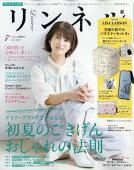 リンネル 2019年 07月号 [雑誌]