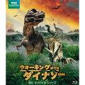 ウォーキング WITH ダイナソー BBCオリジナル・シリーズ【Blu-ray】