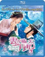 雲が描いた月明り BOX1<コンプリート・シンプルBlu-ray BOX>【Blu-ray】