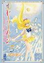 美少女戦士セーラームーン(5) 武内直子文庫コレクション (