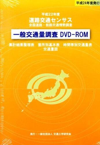 DVD>一般交通量調査DVD-ROM(平成22年度)