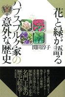 花と緑が語るハプスブルク家の意外な歴史