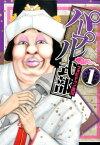 パープル式部(1) (ヤングジャンプコミックス) [ フォビドゥン澁川 ]