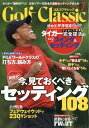 Golf Classic (ゴルフクラッシック) 2019年 07月号 [雑誌]
