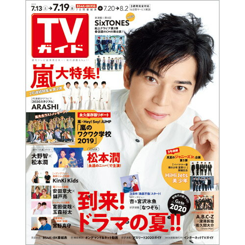 TVガイド岩手・秋田・山形版 2019年 7/19号 [雑誌]