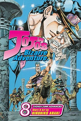 洋書, FAMILY LIFE & COMICS Jojos Bizarre Adventure: Part 3--Stardust Crusaders (Single Volume Edition), Vol. 8, Volume 8: Star JOJOS BIZARRE ADV PART 3--STAR Jojos Bizarre Adventure: Part 3--Stardu Hirohiko Araki