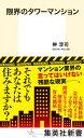 限界のタワーマンション (集英社新書) [ 榊 淳司 ]
