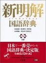 新明解国語辞典 第八版 白版 [ 山田 忠雄 ]