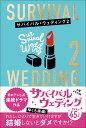 サバイバル・ウェディング2 「わたし、ひとりで生きていけますが結婚しないとダメですか?」 [ 大橋弘祐 ]