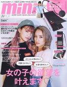 mini (ミニ) 2019年 07月号 [雑誌]