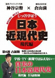 じっくり学ぼう!日本近現代史 現代編 第6週 占領期