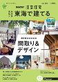 SUUMO注文住宅 東海で建てる 2020年夏秋号 [雑誌]
