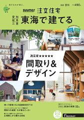 SUUMO注文住宅 東海で建てる 2020夏秋号  [雑誌]