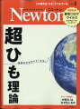 Newton (ニュートン) 2020年 08月号 [雑誌]